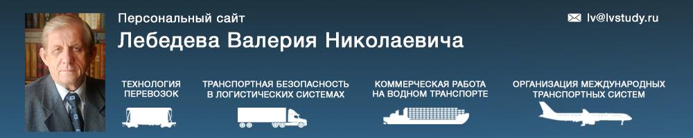 Технология перевозок. Лебедев В.Н.